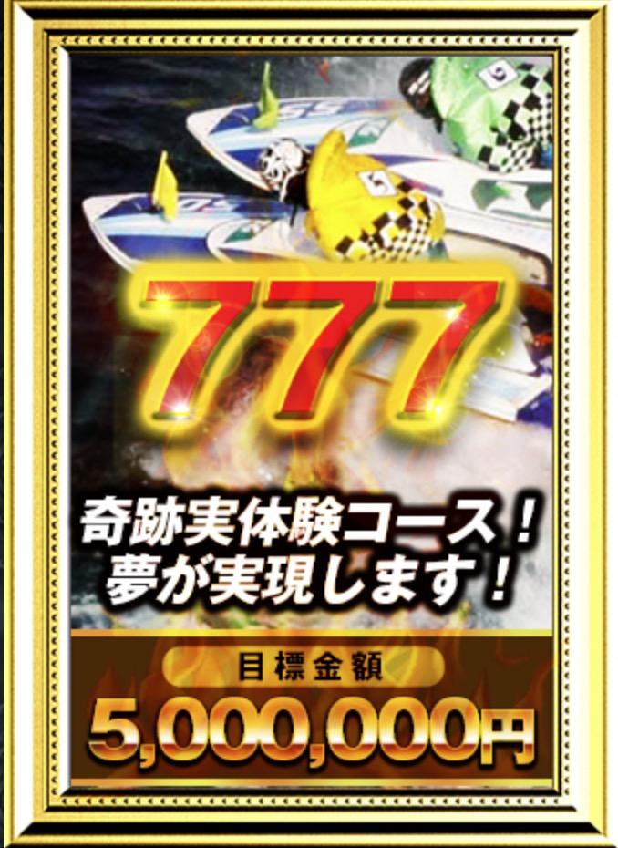 競艇神船(カミフネ)22