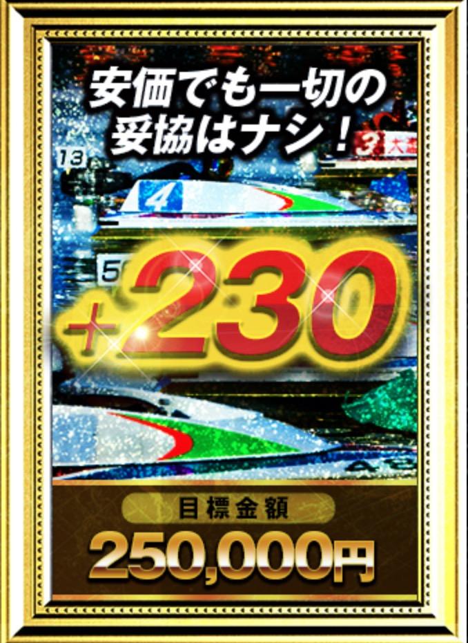 競艇神船(カミフネ)24