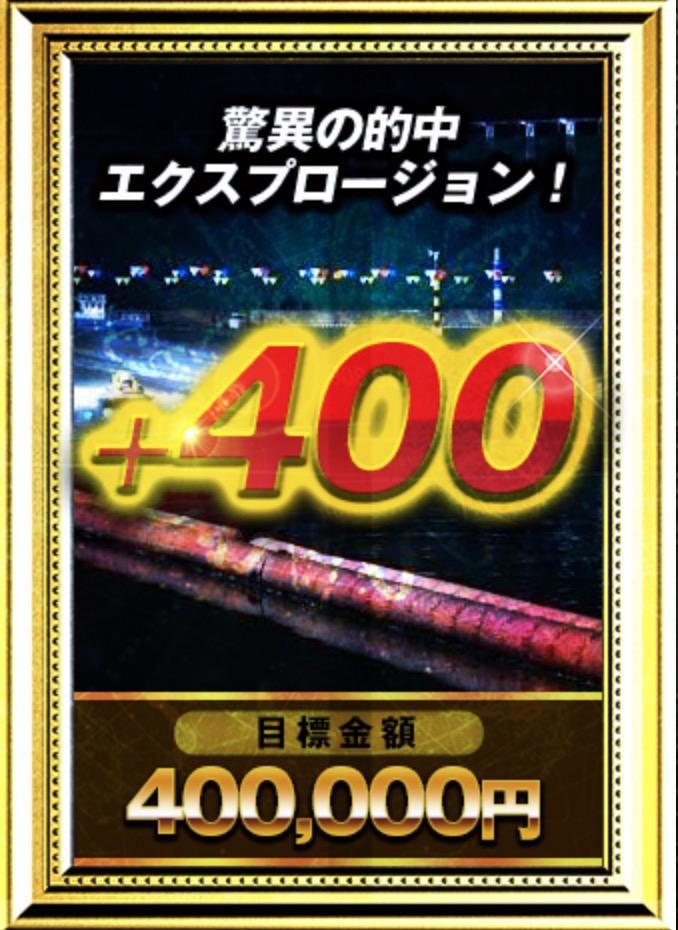 競艇神船(カミフネ)25