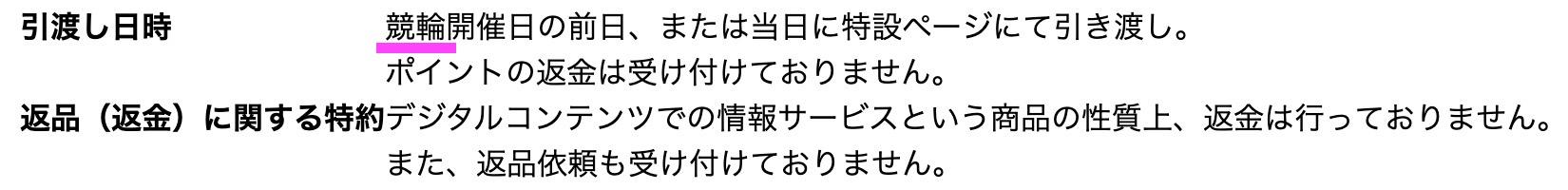 競艇神船(カミフネ)27