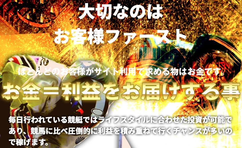 競艇神船(カミフネ)3
