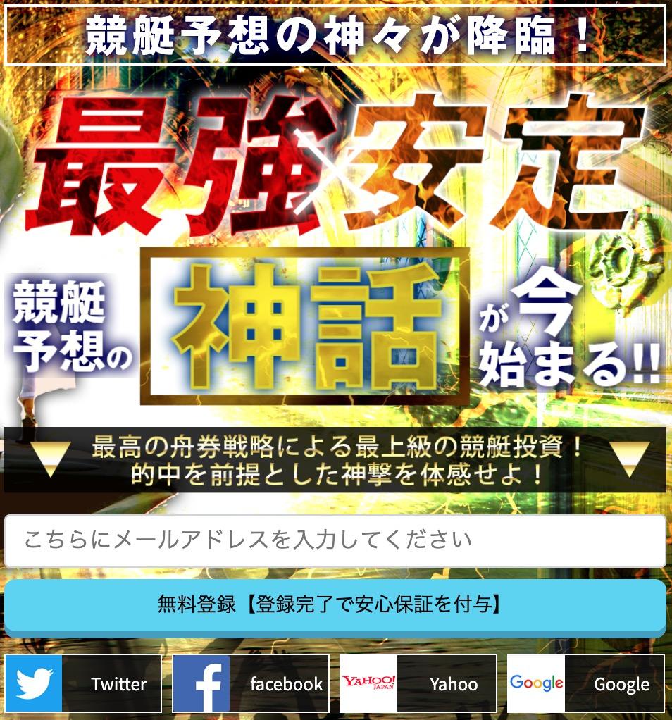 競艇神船(カミフネ)4