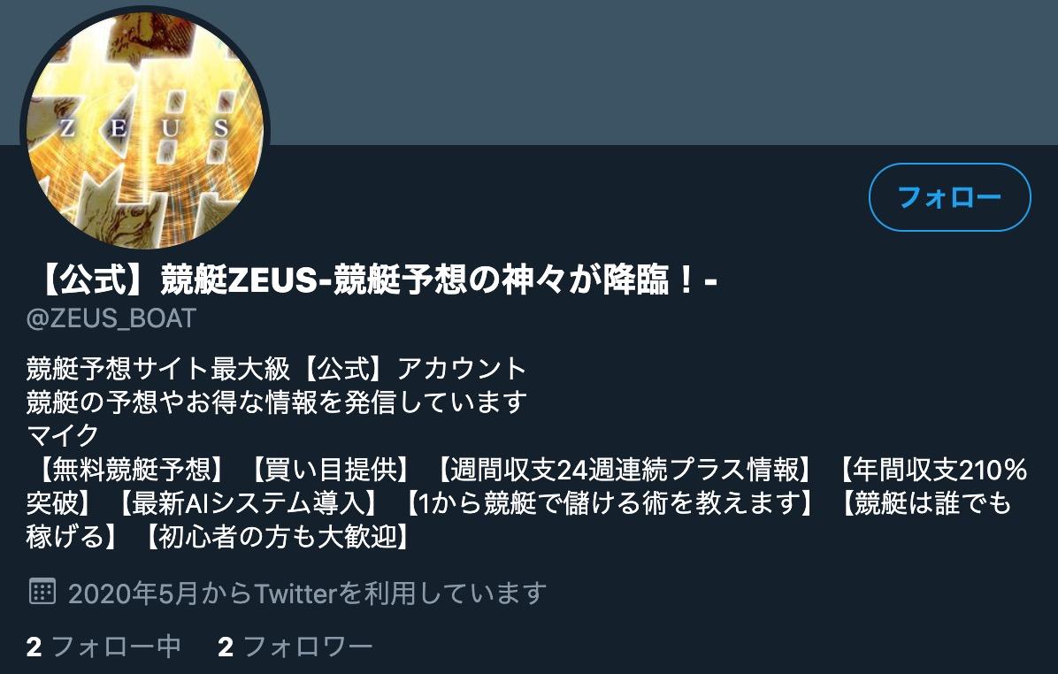 競艇神船(カミフネ)6
