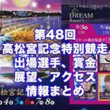 第48回高松宮記念特別競走2020(住之江G1)アイキャッチ