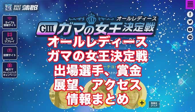 オールレディースガマの女王決定戦2020(蒲郡G3)アイキャッチ