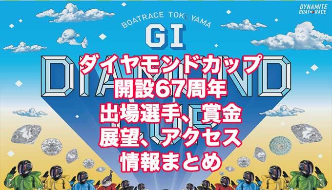 ダイヤモンドカップ2020開設67周年(徳山G1)アイキャッチ