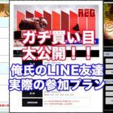 俺氏友達8月4週目アイキャッチ
