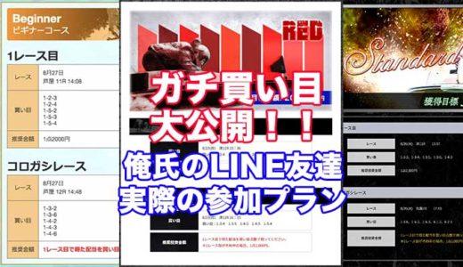 競艇予想サイトの実績!2020年8月4週目更新!俺氏のLINE友達が実際に参加したプラン、買い目、収支を公開!