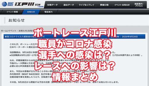 ボートレース江戸川競艇で新型コロナ発生!職員が感染!参加レーサーは直近の競走への出場を自粛!情報まとめ