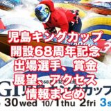 児島キングカップ2020開設68周年記念競走(児島G1)アイキャッチ