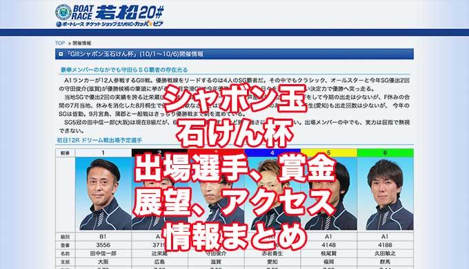 シャボン玉石けん杯2020(若松G3)アイキャッチ