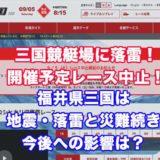 ボートレース三国(三国競艇場)が落雷で中止アイキャッチ