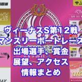 ヴィーナスシリーズ第12戦マンスリーボートレース杯2020(浜名湖競艇)アイキャッチ