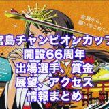 宮島チャンピオンカップ2020開設66周年(宮島G1)アイキャッチ