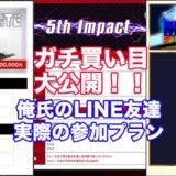 俺氏友達9月1週目アイキャッチ
