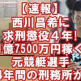 西川昌希求刑アイキャッチ2