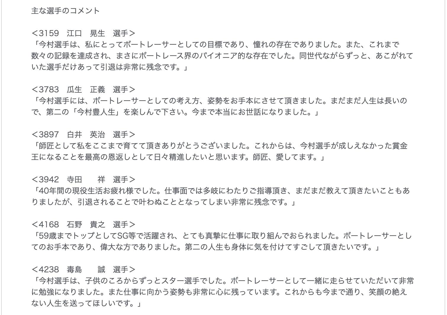 今村豊が引退6