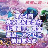 第64回結核予防事業協賛2020秩父宮妃記念杯(びわこG2)アイキャッチ