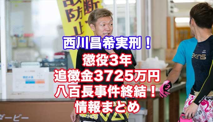 西川昌希実刑アイキャッチ