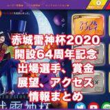 赤城雷神杯2020開設64周年記念(桐生G1)アイキャッチ