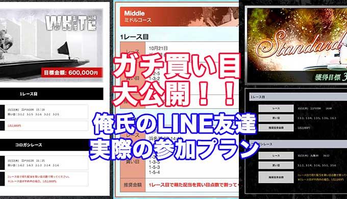 俺氏友達10月4週目アイキャッチ