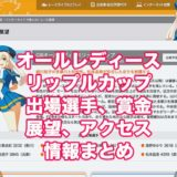 オールレディースリップルカップ2020(多摩川G3)アイキャッチ