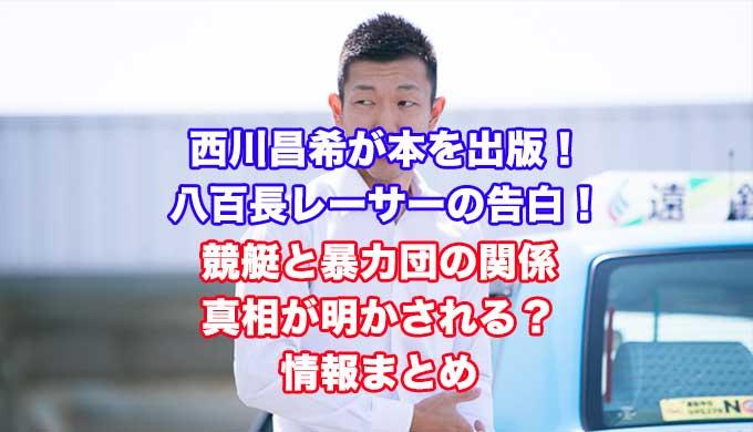 西川昌希本アイキャッチ
