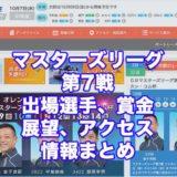 マスターズリーグ第7戦ニッカン・コム杯2020(浜名湖G3)アイキャッチ