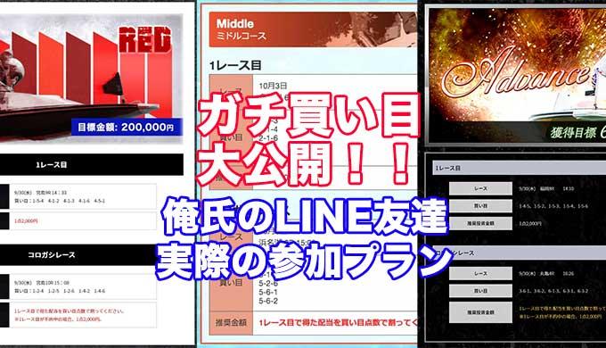 俺氏友達10月1週目アイキャッチ