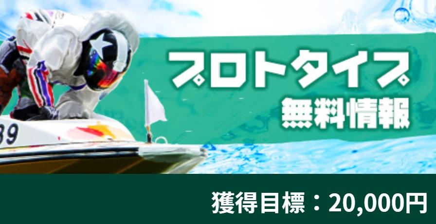 競艇シックスボート12