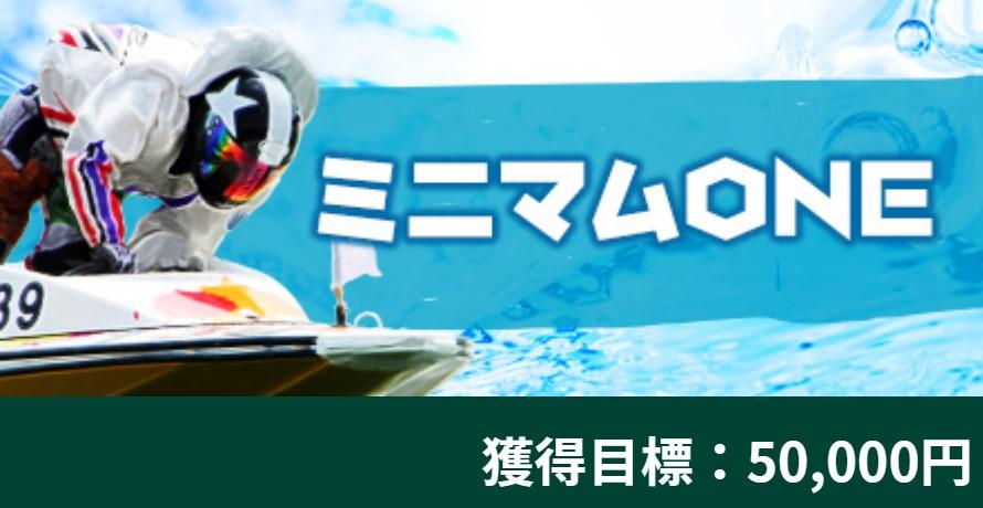 競艇シックスボート13