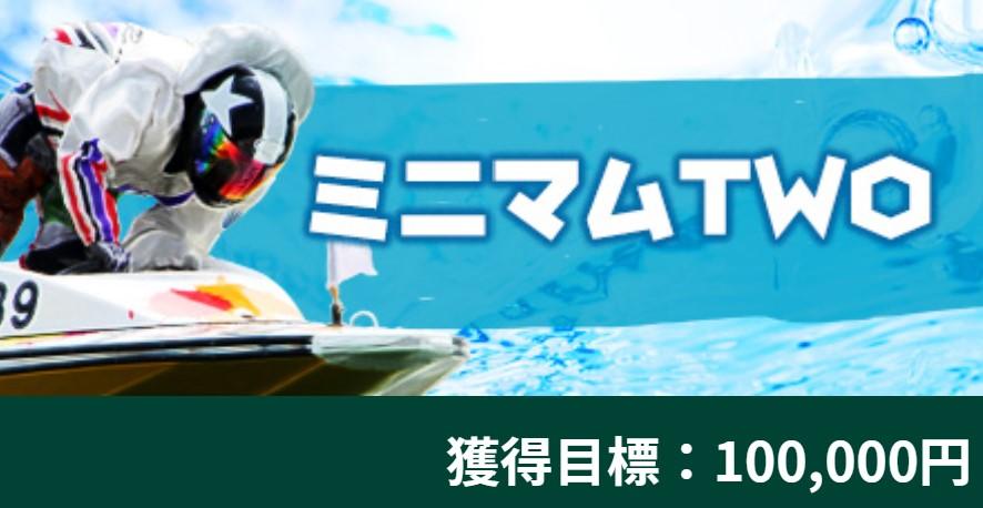 競艇シックスボート14