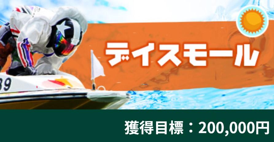 競艇シックスボート15
