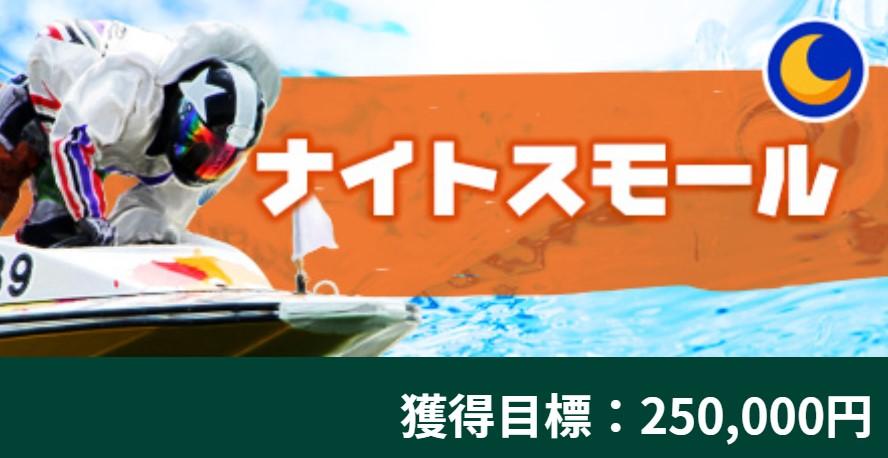 競艇シックスボート16