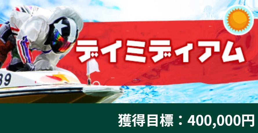 競艇シックスボート17