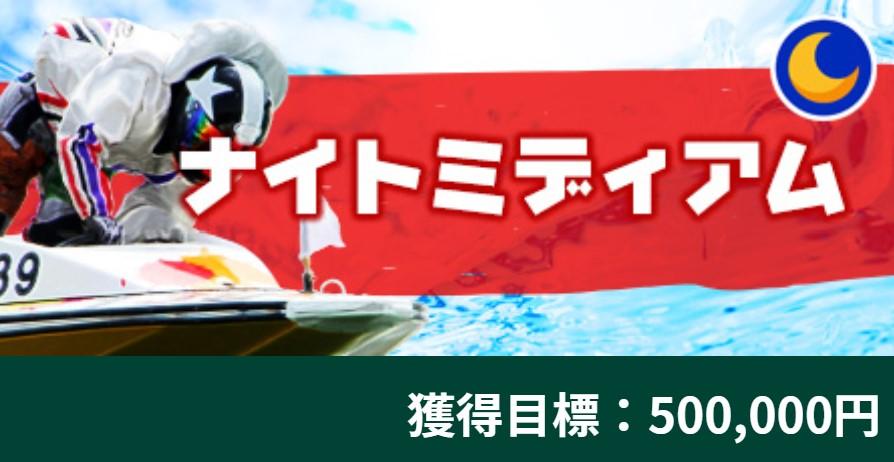 競艇シックスボート18