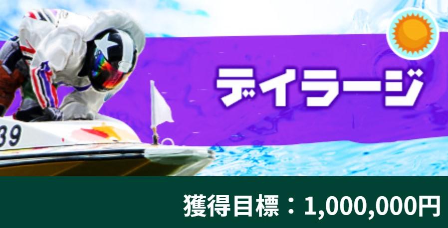 競艇シックスボート19