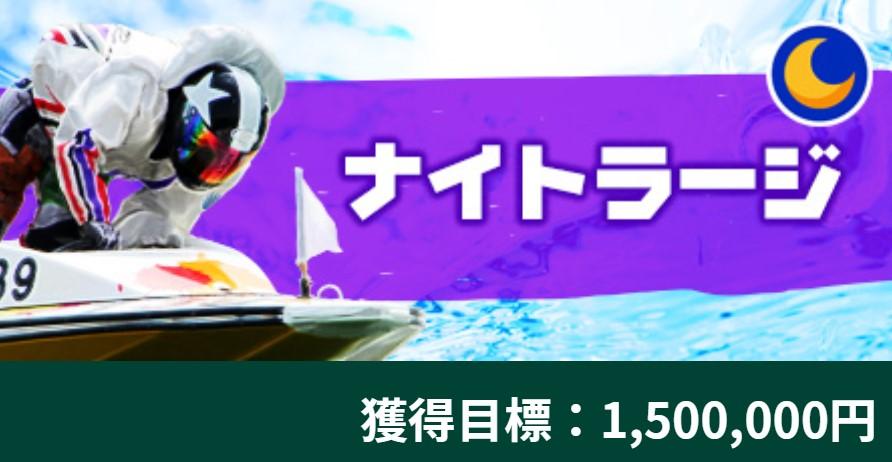競艇シックスボート20