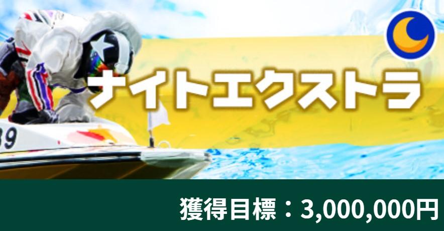 競艇シックスボート22