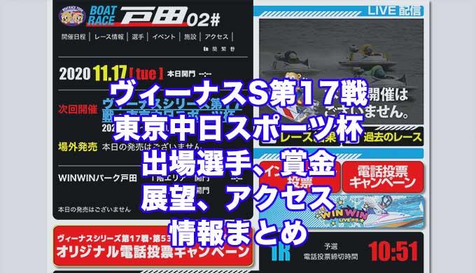 ヴィーナスシリーズ第17戦東京中日スポーツ杯2020(戸田競艇)アイキャッチ