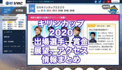 キリンカップ2020(びわこG3)の予想!速報!出場選手、賞金、展望、アクセス情報まとめ