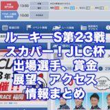 ルーキーシリーズ第23戦スカパー!JLC杯2020(福岡競艇)アイキャッチ