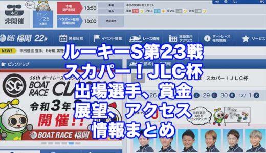 ルーキーシリーズ第23戦スカパーJLC杯2020(福岡競艇)の予想!速報!出場選手、賞金、展望、アクセス情報まとめ