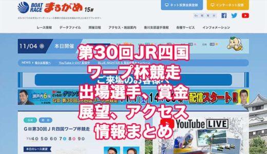 第30回JR四国ワープ杯競走2020(丸亀G3)の予想!速報!出場選手、賞金、展望、アクセス情報まとめ