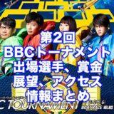 第2回BBCトーナメント2020(若松G1)アイキャッチ