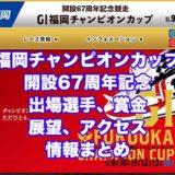 福岡チャンピオンカップ2020開設67周年記念(福岡G1)アイキャッチ