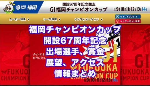 福岡チャンピオンカップ2020開設67周年記念(福岡G1)の予想!速報!出場選手、賞金、展望、アクセス情報まとめ