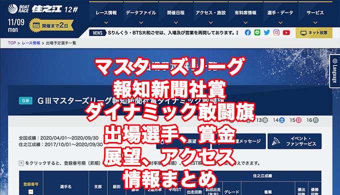マスターズリーグ報知新聞社賞ダイナミック敢闘旗2020(住之江G3)アイキャッチ