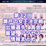 オールレディース第32回瀬戸の女王決定戦2020(児島G3)アイキャッチ