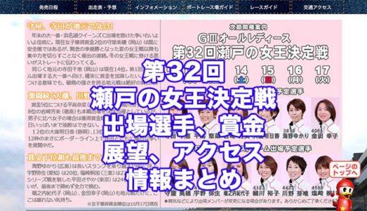 オールレディース第32回瀬戸の女王決定戦2020(児島G3)の予想!速報!出場選手、賞金、展望、アクセス情報まとめ